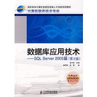 数据库应用技术――SQL Server 2005篇(第2版)