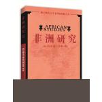非洲研究第十一卷