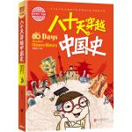 八十天穿越中国史