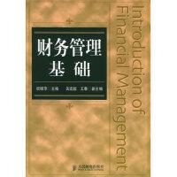 全新正版 财务管理基础 祝锡萍 9787115134899 人民邮电出版社