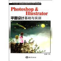 Photoshop & Illustrator平面设计基础与实训