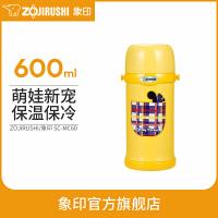 象印保温杯儿童不锈钢大容量便携男女宝宝学生可爱水壶MC60 600ml 黄色