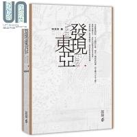 预售 发现东亚 港台原版 宋念申 香港中和出版