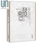 发现东亚 港台原版 宋念申 香港中和出版
