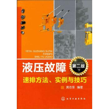 液压故障速排方法、实例与技巧(二版)