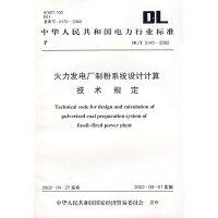 火力发电厂制粉系统设计计算技术规定