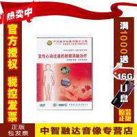 中华心血管介入操作技术全集 室性心动过速的射频消融治疗 1DVD视频光盘碟片