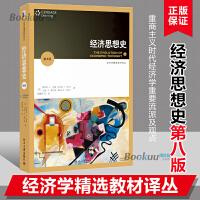 经济思想史(第8版)/经济学精选教材译丛