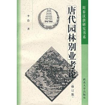 唐代园林别业考论