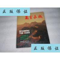 【二手旧书9成新】万里长城 8开大画册 94年一版一印 AF22 /罗哲