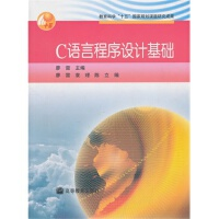 C语言程序设计基础 廖雷 9787040146066 高等教育出版社教材系列