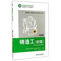 铸造工(初级第2版技能型人才培训用书***职业资格培训教材)