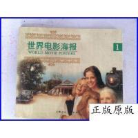 二手8新正版(实物照片) 世界电影海报.1.9787532220052
