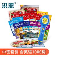 洪恩16G点读笔TTP318系列 学习测评卡套装/早教英语学习机宝宝儿童益智玩具0-6岁