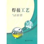 【新书店正版】焊接工艺 王志华,杜双明 北京师范大学出版社 9787303117581