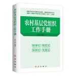 农村基层党组织工作手册 2019版