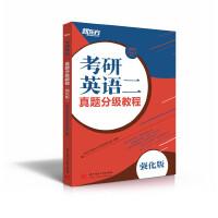 考研英语二真题分级教程(强化版)