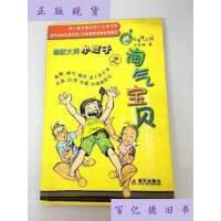 【二手旧书9成新】DR149103 幽默大师小豆子之淘气宝贝 /肖定丽