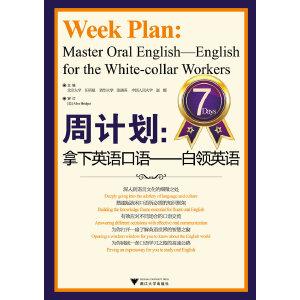 周计划:拿下英语口语――白领英语