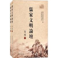 儒家文明论坛(第三期)