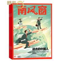 南风窗杂志 2020年全年杂志订阅新刊预订时政新闻资讯期刊1年共26期1月起订