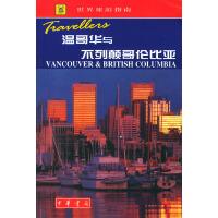 温哥华与不列颠哥伦比亚--世界旅游指南