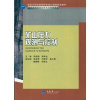 矿山压力观测与控制(高职煤矿开采技术专业) 重庆大学出版社