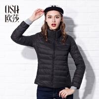 【2件6折】OSA欧莎秋冬新款时尚保暖 短款立领白鹅绒羽绒服女D20104
