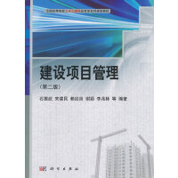 建设项目管理(第二版)