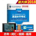 未来教育・2018版广东省成人高等教育学士学位英语水平考试历年真题详解