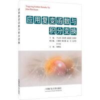 【RT2】应用复变函数与积分变换 王以忠,吕林燕,张相虎 中国矿业大学出版社9787564620950