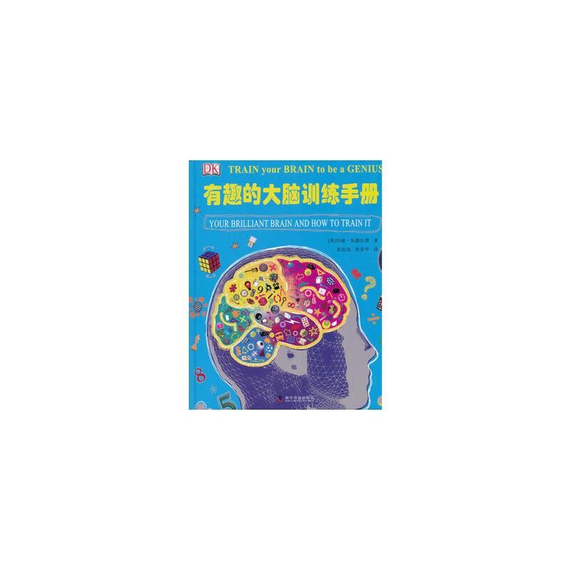 有趣的大脑训练手册 9787110073230 (英)伍德沃德,张伯尧,张景华 科学普及出版社 【正版现货,下单即发】有问题随时联系或者咨询在线客服!