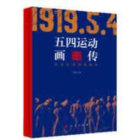 正版现货2019年新 五四运动画传 人民出版社