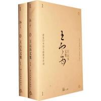王云五文集:第五卷(全二册)