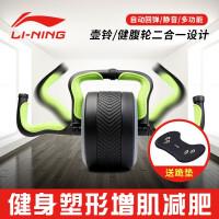 李宁健身器材家用自动回弹健腹轮运动锻炼腹肌轮女男士收腹卷腹轮