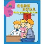 华语阅读金字塔・4级・3.角色扮演真好玩儿