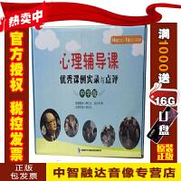 心理辅导课优秀课例实录与点评(中学版)钟志农(14DVD+1CD-ROM)视频讲座光盘碟片