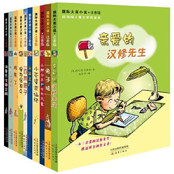 国际大奖小说系列10册 注音版纽伯瑞儿童文学奖作品 儿童故事书6-7-8-10岁拼音版亲爱的汉修先生兔子坡正版小学生课外阅读书籍