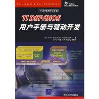 TI DSP/BIOS用户手册与驱动开发美国德州仪器,王军宁清华大学出版社9787302141242