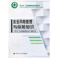 安全风险管理与保险知识