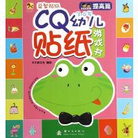 (小木马童书)CQ幼儿贴纸游戏书・提高篇