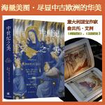 中世纪之美(意大利国宝级作家翁贝托・艾柯经典作品,颠覆认知,看尽中世纪艺术与美学,高定印刷、海量美图,尽显中古欧洲的华美)