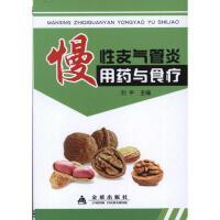 慢性支气管炎用药与食疗 刘平 编