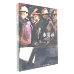 水彩画 周刚 9787040474367 高等教育出版社教材系列