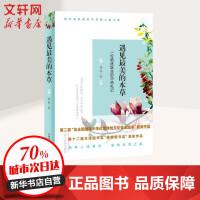遇见最美的本草 中国中医药出版社