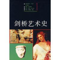 【旧书9成新】【正版现货】 剑桥艺术史(1) 苏珊・伍德福特,罗通秀 中国青年出版社