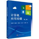 计算机应用基础(第二版)(含光盘) 9787030413697 李丽萍,潘战生等 科学出版社有限责任公司