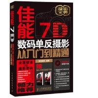 【旧书二手九成新】佳能7D数码单反摄影从入门到精通 神龙摄影编著 9787115332394 人民邮电出版社