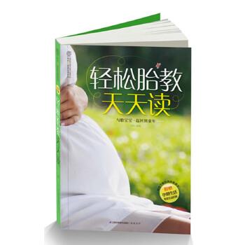 轻松胎教天天读(pdf+txt+epub+azw3+mobi电子书在线阅读下载)