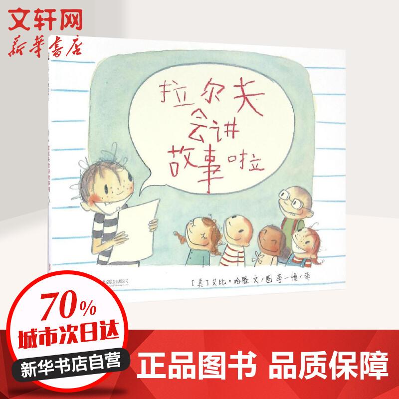拉尔夫会讲故事啦 北京联合出版公司 【文轩正版图书】